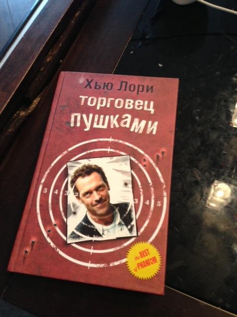 Торговец пушками книга